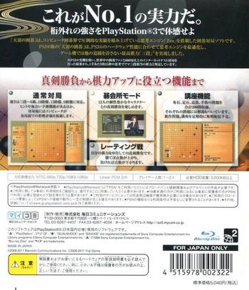 PS3 backM (BLJM60373)