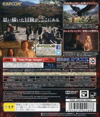 PS3 backM (BLJM60379)