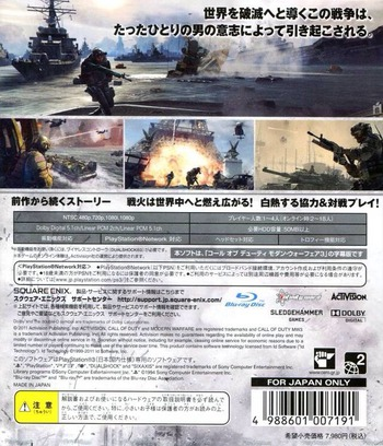 PS3 backM (BLJM60404)