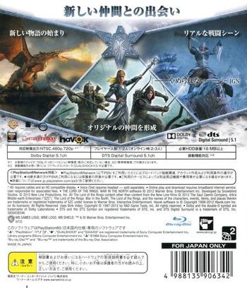PS3 backM (BLJM60406)