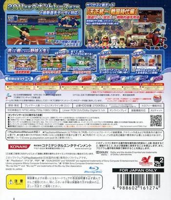 PS3 backM (BLJM60424)
