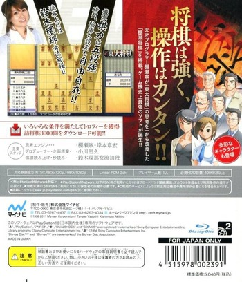 PS3 backM (BLJM60426)