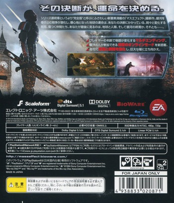 マスエフェクト 3 PS3 backM (BLJM60427)