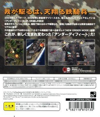 PS3 backM (BLJM60448)