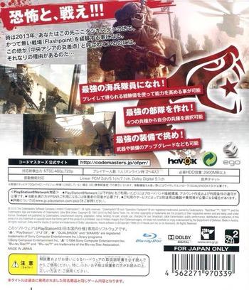 オペレーション フラッシュポイント:レッドリバー (Codemasters the Best) PS3 backM (BLJM60477)