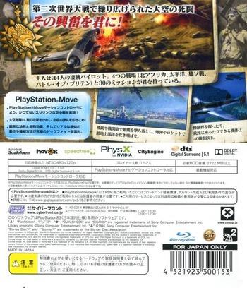 PS3 backM (BLJM60485)