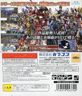 戦国BASARA HDコレクション PS3 backM (BLJM60488)