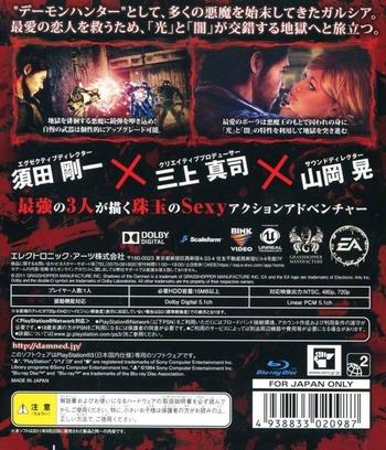 PS3 backM (BLJM60508)
