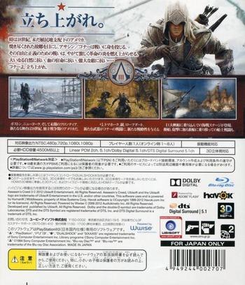 PS3 backM (BLJM60516)