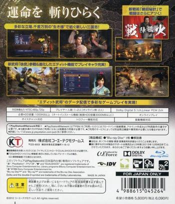 真・三國無双6 Empires PS3 backM (BLJM60524)