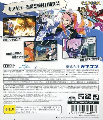 PS3 backM (BLJM60528)