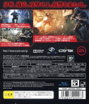 PS3 backM (BLJM60530)