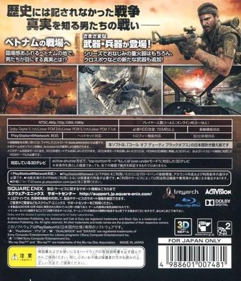 PS3 backM (BLJM60537)