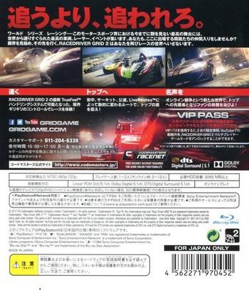PS3 backM (BLJM60559)