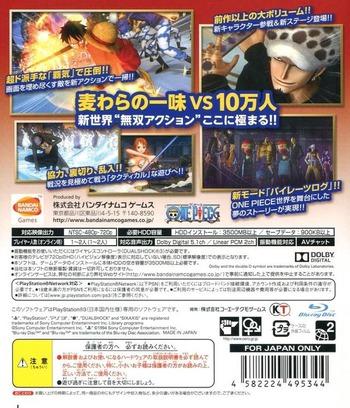 ワンピース 海賊無双2 PS3 backM (BLJM60572)