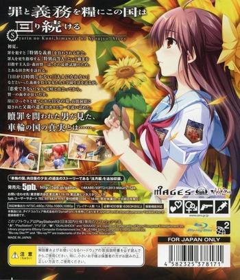 PS3 backM (BLJM60582)