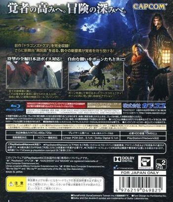 PS3 backM (BLJM61012)