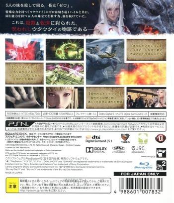 ドラッグ オン ドラグーン3 PS3 backM (BLJM61043)
