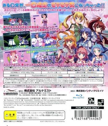 PS3 backM (BLJM61053)