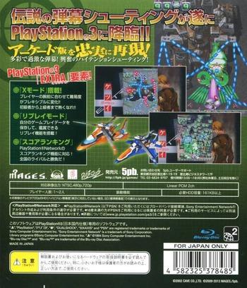 PS3 backM (BLJM61060)
