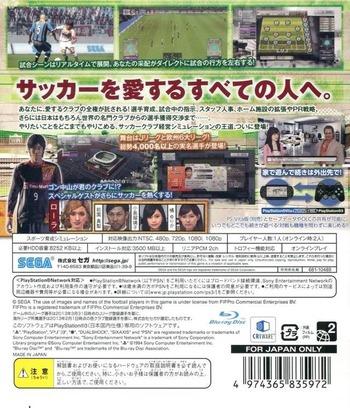 サカつく プロサッカークラブをつくろう! PS3 backM (BLJM61064)