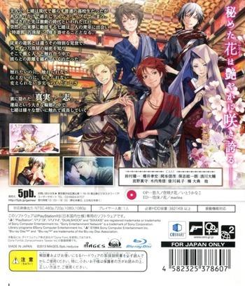 PS3 backM (BLJM61071)