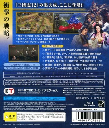 三國志12 with パワーアップキット PS3 backM (BLJM61078)