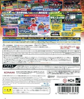 PS3 backM (BLJM61083)