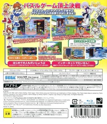 PS3 backM (BLJM61097)