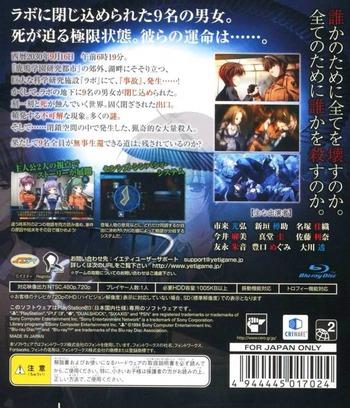 PS3 backM (BLJM61100)