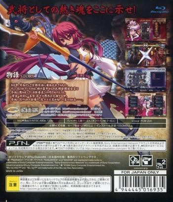 PS3 backM (BLJM61101)