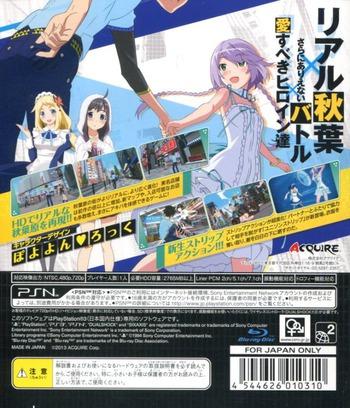 アキバズトリップ 2 PS3 backM (BLJM61105)