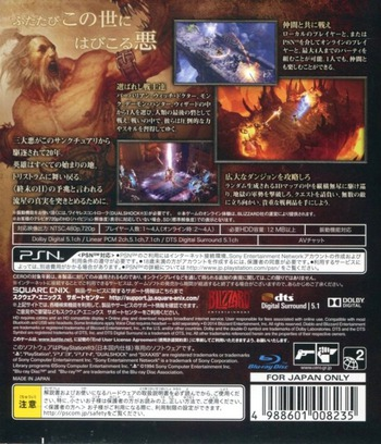 PS3 backM (BLJM61136)