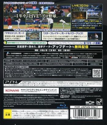 PS3 backM (BLJM61148)