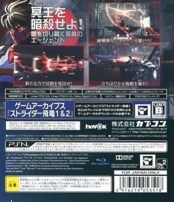 PS3 backM (BLJM61153)
