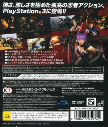PS3 backM (BLJM61159)