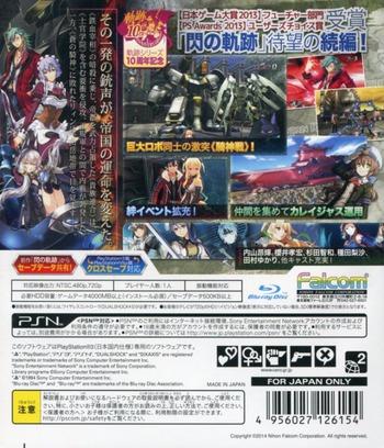 英雄伝説 閃の軌跡 II PS3 backM (BLJM61183)