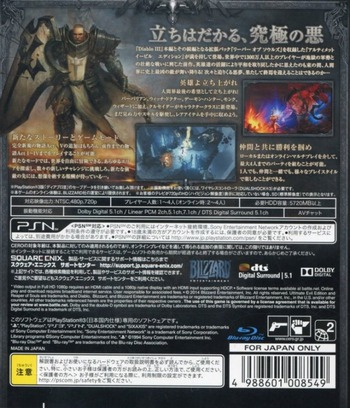 PS3 backM (BLJM61197)