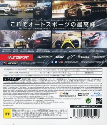 PS3 backM (BLJM61207)