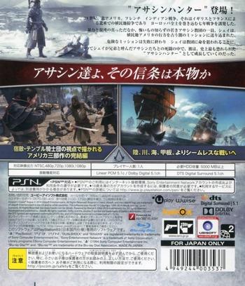 PS3 backM (BLJM61208)