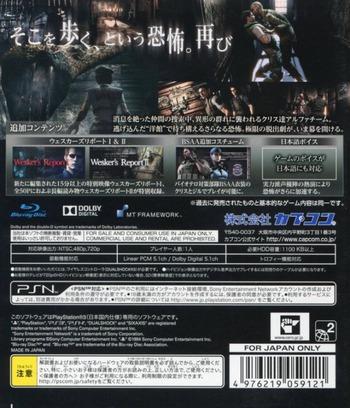 バイオハザードHDリマスター PS3 backM (BLJM61211)