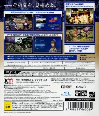 真・三國無双7 Empires PS3 backM (BLJM61225)