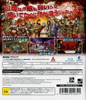 PS3 backM (BLJM61238)