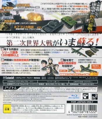 PS3 backM (BLJM61265)