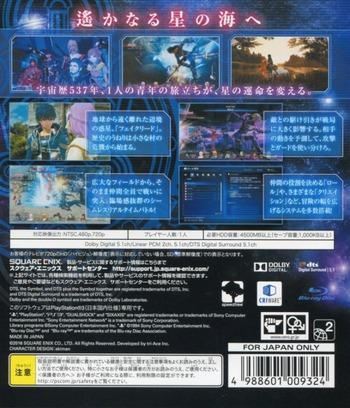 PS3 backM (BLJM61325)
