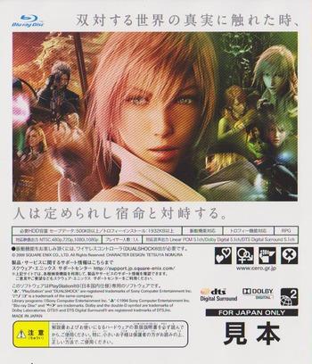 ファイナルファンタジーXIII PS3 backM (BLJM67005)