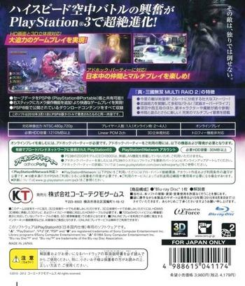 PS3 backM (BLJM85003)