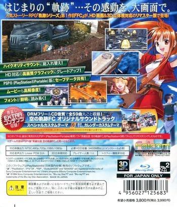 英雄伝説 空の軌跡FC:改 HD EDITION PS3 backM (BLJM85004)