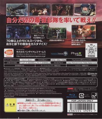 機動戦士ガンダム戦記 PS3 backM (BLJS10050)