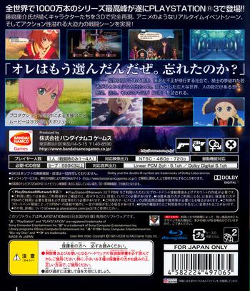 テイルズ オブ ヴェスペリア PS3 backM (BLJS10053)